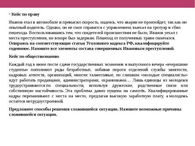 Кейс по праву Иванов ехал в автомобиле и превысил скорость, надеясь, что авар...