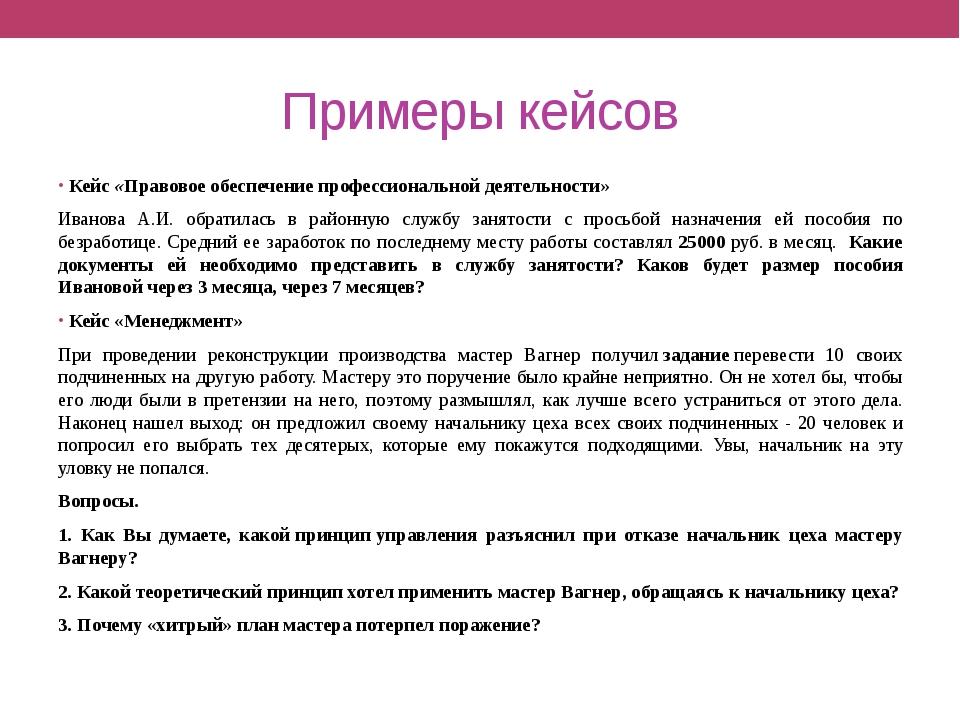 Примеры кейсов Кейс «Правовое обеспечение профессиональной деятельности» Иван...