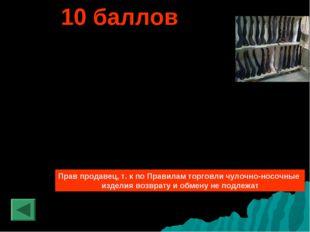 10 баллов Покупательница приобрела колготки «Omsa» в торговом центре «Витязь