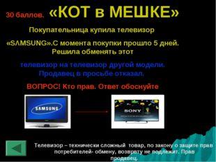 30 баллов. «КОТ в МЕШКЕ» Покупательница купила телевизор «SΛMSUNG».С момента