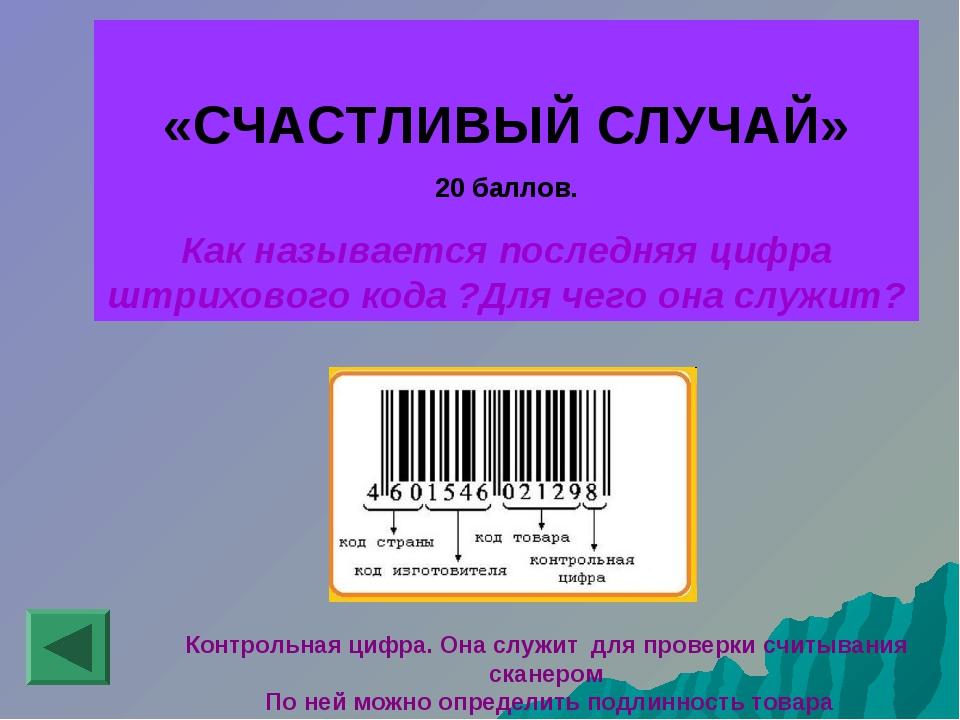 «СЧАСТЛИВЫЙ СЛУЧАЙ» 20 баллов. Как называется последняя цифра штрихового код...