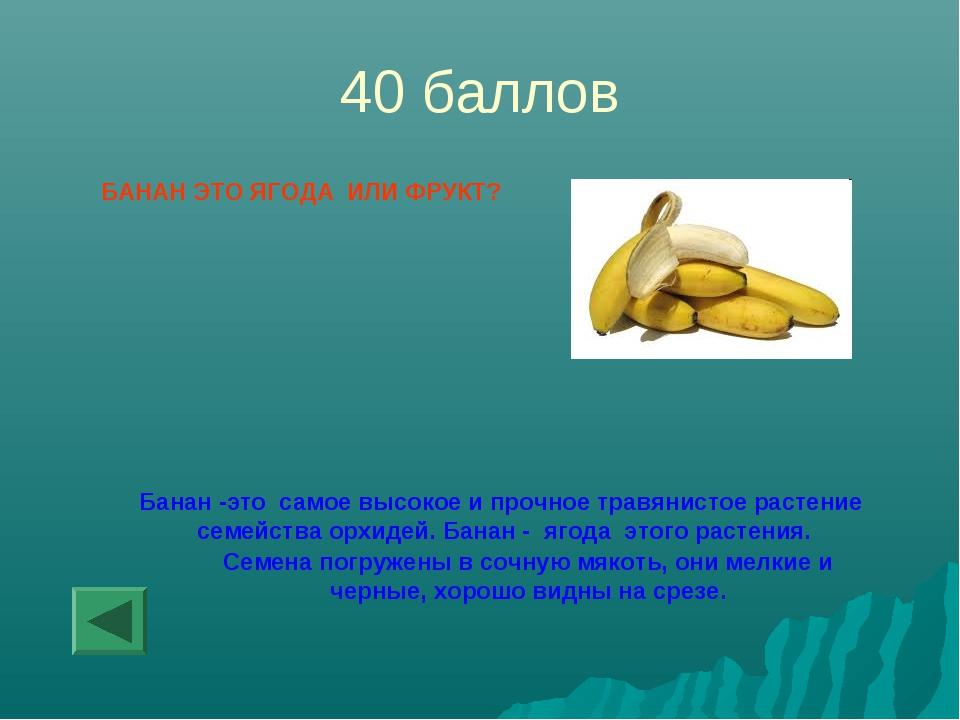 40 баллов БАНАН ЭТО ЯГОДА ИЛИ ФРУКТ? Банан -это самое высокое и прочное травя...