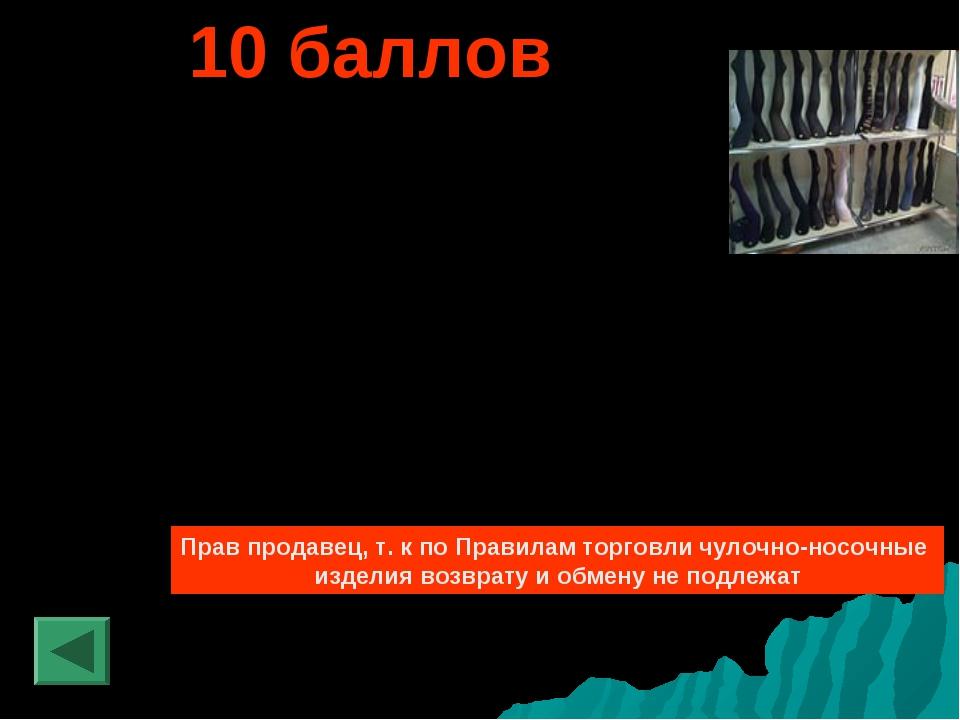 10 баллов Покупательница приобрела колготки «Omsa» в торговом центре «Витязь...