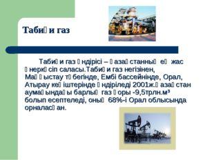 Табиғи газ өндірісі – қазақстанның ең жас өнеркәсіп саласы.Табиғи газ негізі