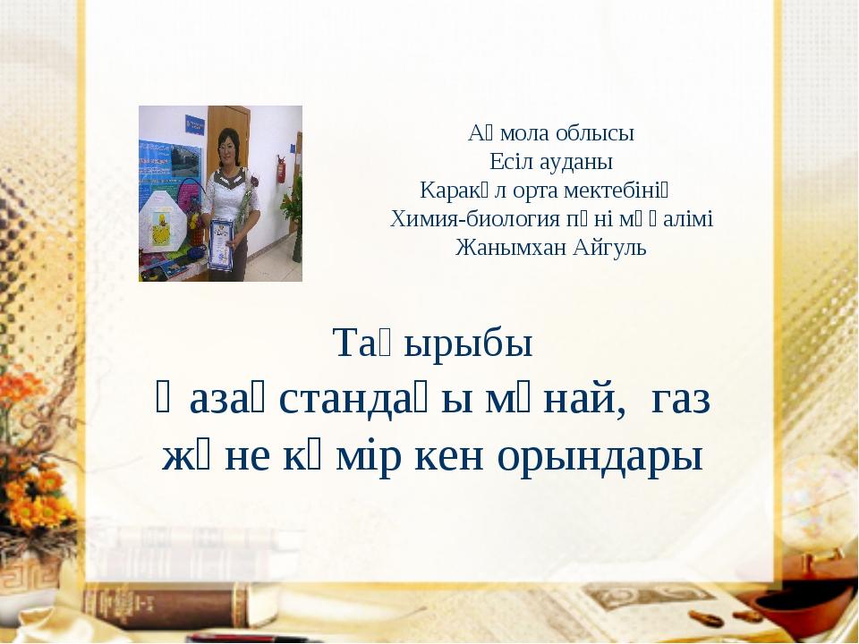 Тақырыбы Қазақстандағы мұнай, газ және көмір кен орындары Ақмола облысы Есіл...