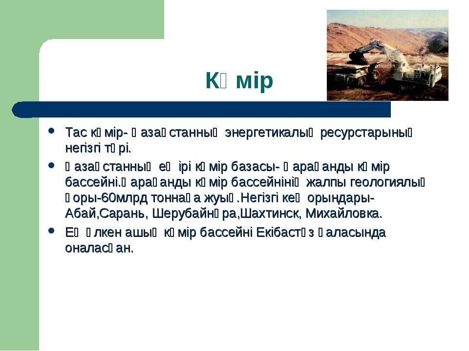 Көмір Тас көмір- Қазақстанның энергетикалық ресурстарының негізгі түрі. Қазақ...