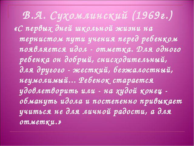 В.А. Сухомлинский (1969г.) «С первых дней школьной жизни на тернистом пути уч...