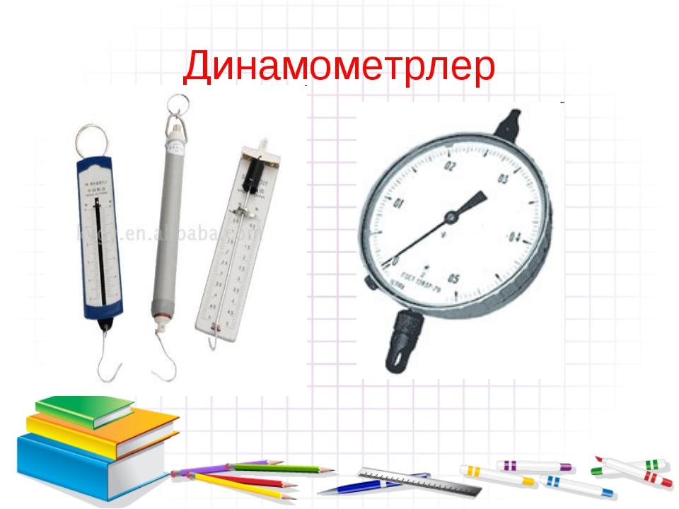 Динамометрлер