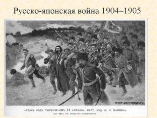 Тема исследовательской работы: Златоуст, как участник русско-японской войны