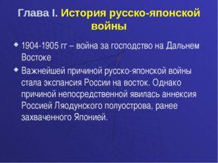Глава I. История русско-японской войны 1904-1905 гг – война за господство на