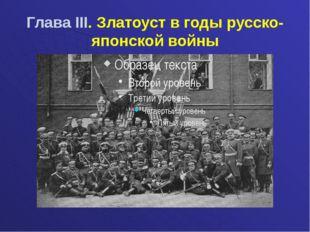 Глава III. Златоуст в годы русско-японской войны
