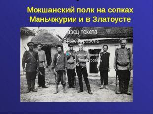 Мокшанский полк на сопках Маньчжурии и в Златоусте