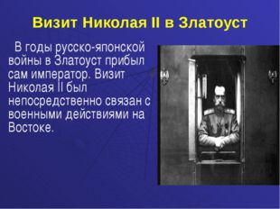 Визит Николая II в Златоуст В годы русско-японской войны в Златоуст прибыл са
