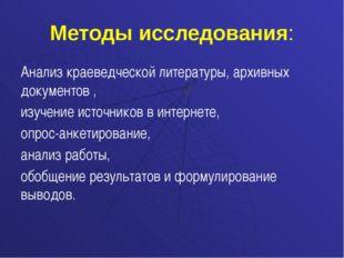Методы исследования: Анализ краеведческой литературы, архивных документов , и