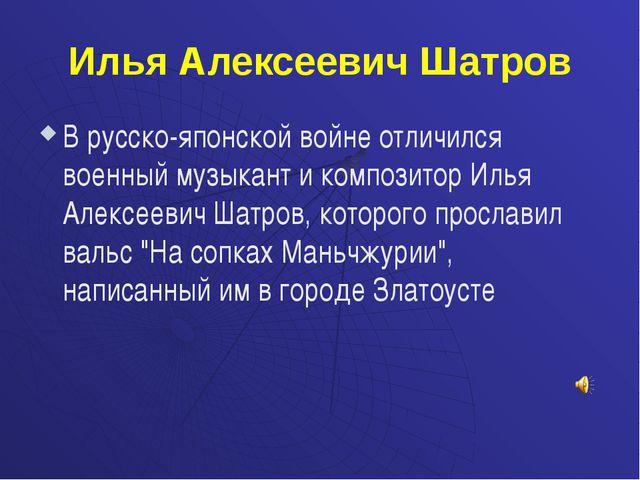 Илья Алексеевич Шатров В русско-японской войне отличился военный музыкант и к...