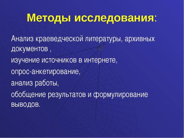 Методы исследования: Анализ краеведческой литературы, архивных документов , и...