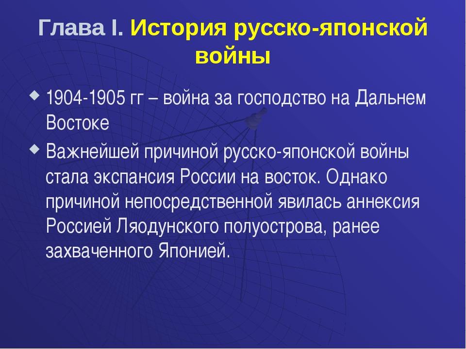 Глава I. История русско-японской войны 1904-1905 гг – война за господство на...