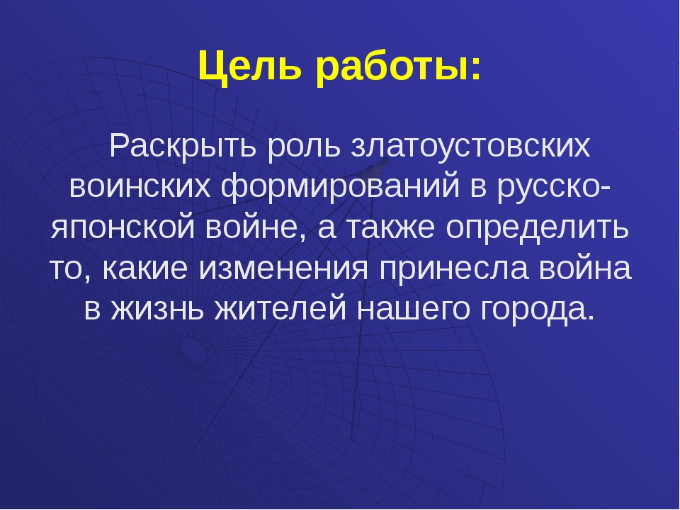 Цель работы: Раскрыть роль златоустовских воинских формирований в русско-япон...