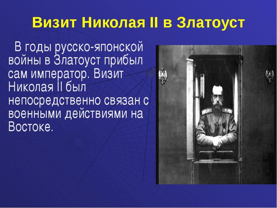 Визит Николая II в Златоуст В годы русско-японской войны в Златоуст прибыл са...