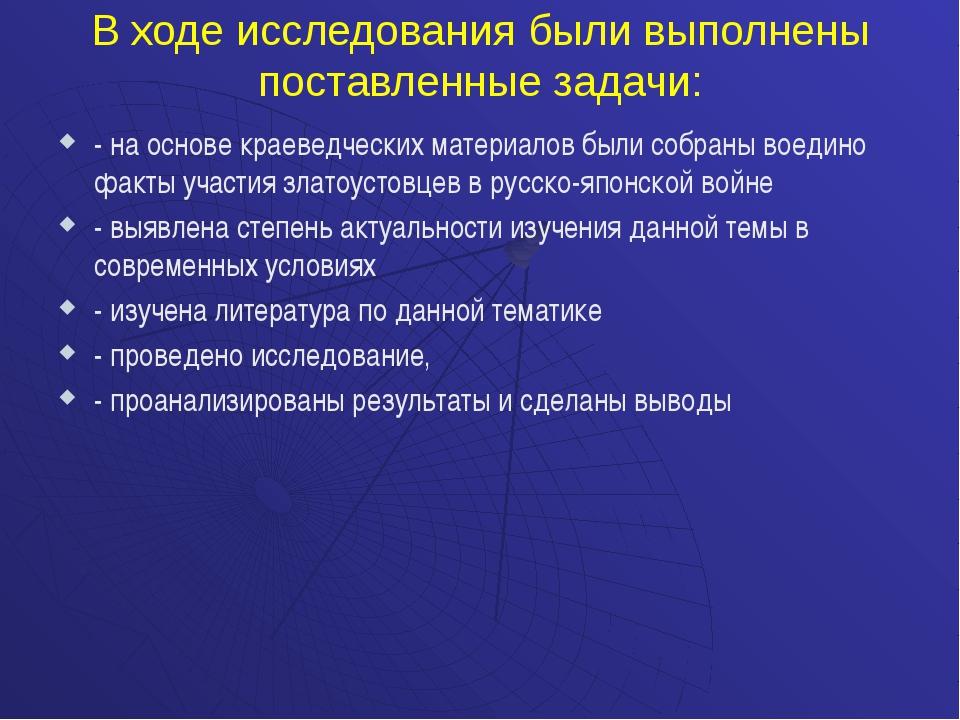 В ходе исследования были выполнены поставленные задачи: - на основе краеведче...