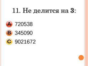 11. Не делится на 3: 720538 345090 9021672