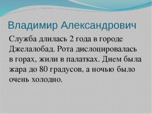 Владимир Александрович Служба длилась 2 года в городе Джелалобад. Рота дислоц