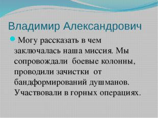 Владимир Александрович Могу рассказать в чем заключалась наша миссия. Мы сопр