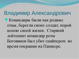 Владимир Александрович Командиры были как родные отцы, берегли своих солдат,