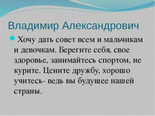 Владимир Александрович Хочу дать совет всем и мальчикам и девочкам. Берегите