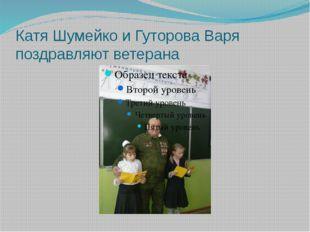 Катя Шумейко и Гуторова Варя поздравляют ветерана