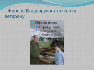 Жирнов Влад вручает открытку ветерану