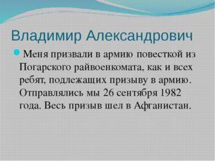 Владимир Александрович Меня призвали в армию повесткой из Погарского райвоенк