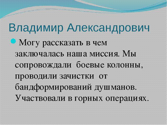 Владимир Александрович Могу рассказать в чем заключалась наша миссия. Мы сопр...