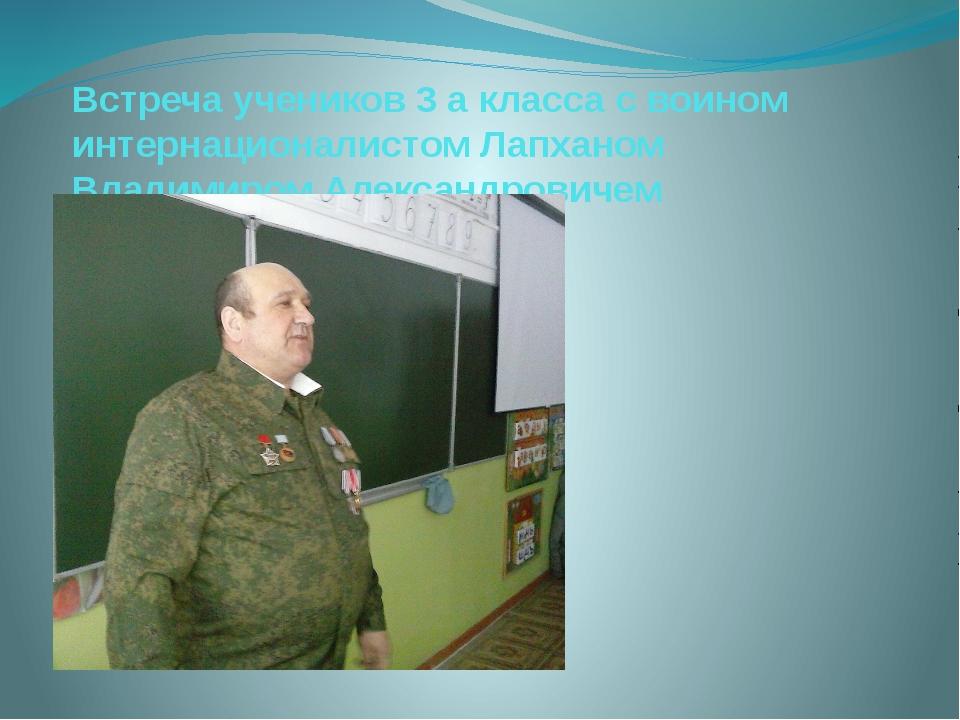 Встреча учеников 3 а класса с воином интернационалистом Лапханом Владимиром А...