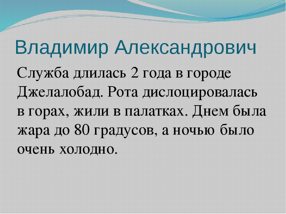 Владимир Александрович Служба длилась 2 года в городе Джелалобад. Рота дислоц...