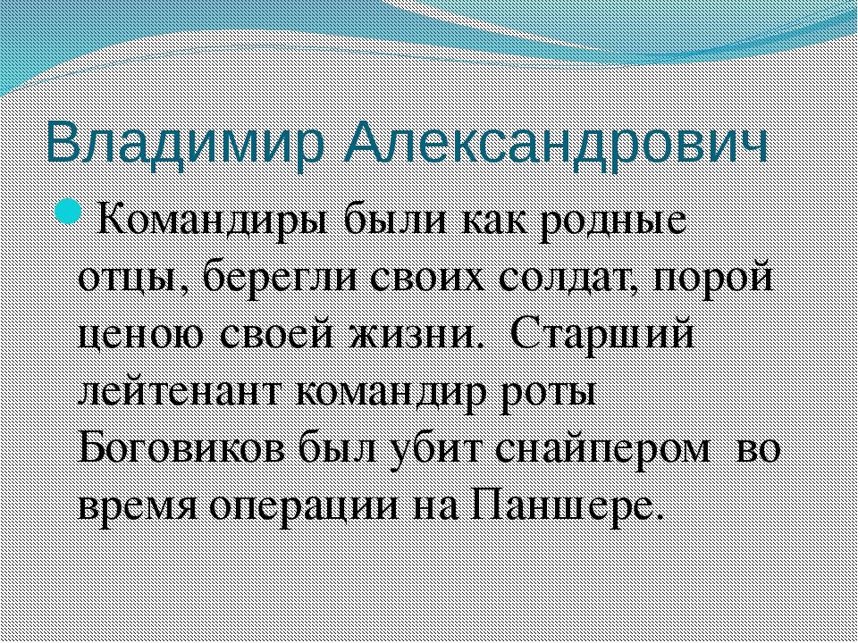 Владимир Александрович Командиры были как родные отцы, берегли своих солдат,...