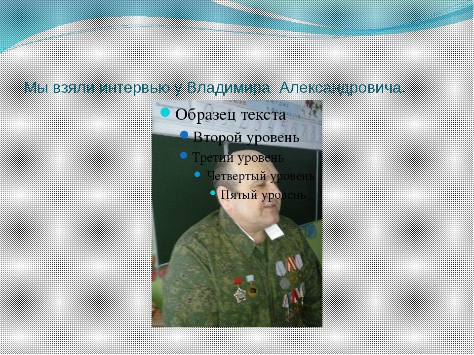 Мы взяли интервью у Владимира Александровича.