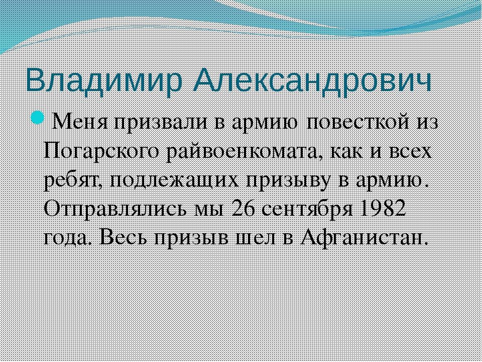 Владимир Александрович Меня призвали в армию повесткой из Погарского райвоенк...