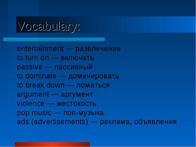 Vocabulary: entertainment — развлечение to turn on — включать passive — пасс...