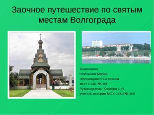 Заочное путешествие по святым местам Волгограда Выполнила: Шабанова Мария, об