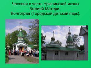 Часовня в честь Урюпинской иконы Божией Матери. Волгоград (Городской детский
