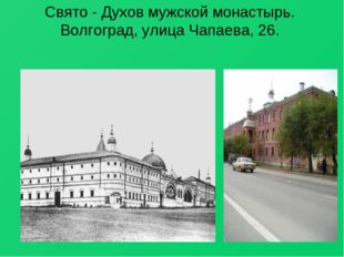 Свято - Духов мужской монастырь. Волгоград, улица Чапаева, 26.