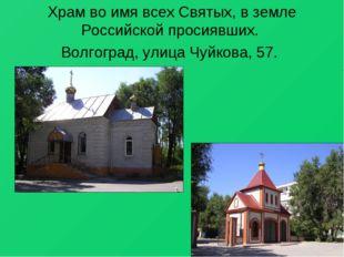 Храм во имя всех Святых, в земле Российской просиявших. Волгоград, улица Чуйк