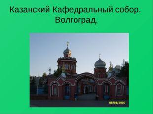 Казанский Кафедральный собор. Волгоград.