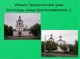 Иоанно-Предтеченский храм. Волгоград, улица Краснознаменская, 2.
