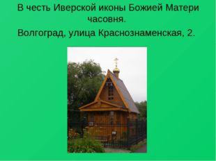 В честь Иверской иконы Божией Матери часовня. Волгоград, улица Краснознаменск