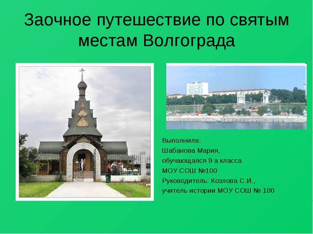 Заочное путешествие по святым местам Волгограда Выполнила: Шабанова Мария, об...