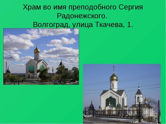Храм во имя преподобного Сергия Радонежского. Волгоград, улица Ткачева, 1.