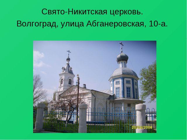 Свято-Никитская церковь. Волгоград, улица Абганеровская, 10-а.