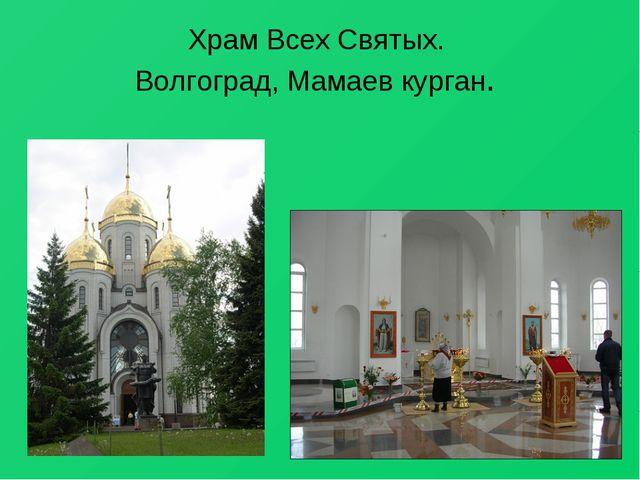 Храм Всех Святых. Волгоград, Мамаев курган.
